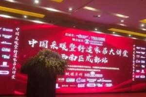 久盛地板出席中国采暖暨舒适家居大讲堂鹿泉